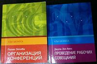 Отдается в дар Пособия по организации конференций и совещаний