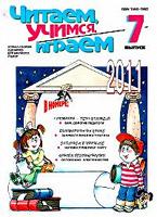 Отдается в дар Журнал для работы с детьми
