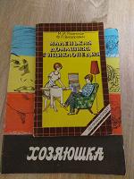 Отдается в дар Книги по хозяйству.