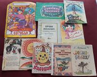 Отдается в дар Советские детские книги-вырезки