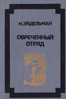 Отдается в дар Н.Эйдельман «Обреченный отряд» 1987 г.