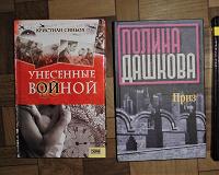 Отдается в дар Книги, художественные