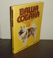 Отдается в дар Книга «Ваша собака».