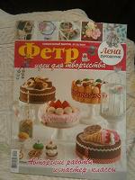 Отдается в дар Журнал рукодельницам