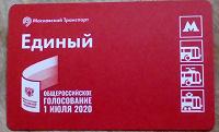 Отдается в дар Проездной Единый билет метро\Конституц и Я