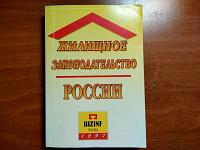 Отдается в дар Жилищное законодательство России