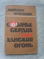 Отдается в дар Книги: Булгаков, Набоков