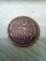 Отдается в дар Монетка двушка
