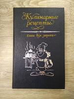 Отдается в дар Кулинарные рецепты, книга для записей.