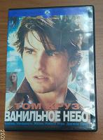 """Отдается в дар DVD """" Ванильное небо"""""""