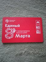 Отдается в дар Проездной билет