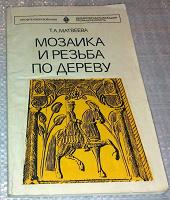 Отдается в дар Книга «Мозаика и резьба по дереву»