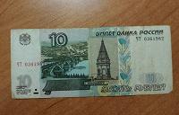 Отдается в дар Банкнота 10 р. 1997 г.