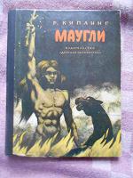 Отдается в дар Редьярд Киплинг «Маугли»