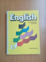 Отдается в дар Учебник по английскому