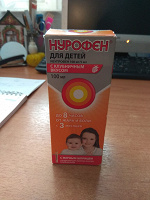Отдается в дар Нурофен для детей