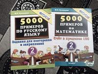 Отдается в дар Учебное для 2 кл. Русский и математика.