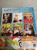 Отдается в дар Книга-пазл для любителей котиков