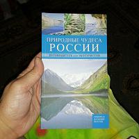 Отдается в дар Путеводитель. Сибирь и дальний восток