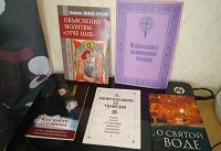 Отдается в дар Православные книги.