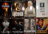 Отдается в дар Набор открыток «Театр Маяковского»