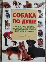 Отдается в дар Книги о собаках