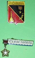 Отдается в дар Значки серии «Город-герой Севастополь» СССР