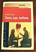 Отдается в дар «Вино, еда, любовь»