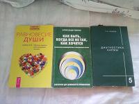Отдается в дар Книги по эзотерике