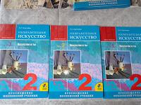 Отдается в дар Учебники «Изобразительное искусство» и «Технология»