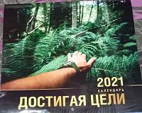 Отдается в дар Настенный календарь на 2021 год.