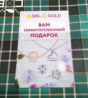 Отдается в дар Сертификат на стильное украшение от Ювелирной сети 585GOLD