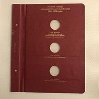 Отдается в дар Лист в альбом для монет Albonumismatico