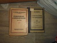 Отдается в дар Ленин издание 1923-1925