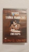Отдается в дар DVD Тайна убийства Гитлера