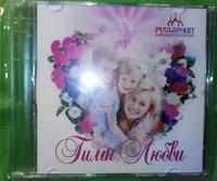 Отдается в дар аудио-CD «Гимн Любви»