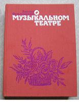 Отдается в дар Книга для любителей театра