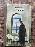 Отдается в дар Русская классика