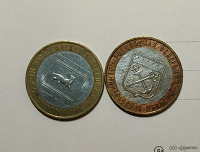 Отдается в дар Монеты РФ — области