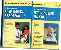 Отдается в дар 2 книги про кошек