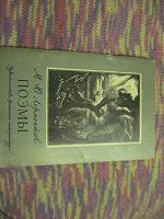 М.Ю.Лермонтов-«поэмы»,1976г, серия «школьная библиотека для нерусских школ»