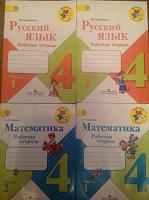 Отдается в дар Школьное-3