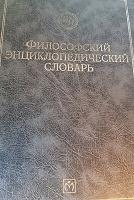 Отдается в дар Философский энциклопедический словарь