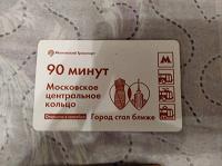Отдается в дар Проездные билеты метро
