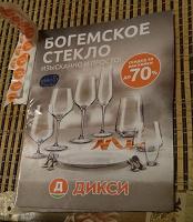 Отдается в дар Бокалы, стаканы.