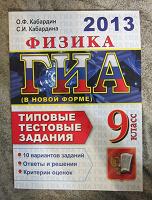 Отдается в дар Сборник заданий по физике ГИА