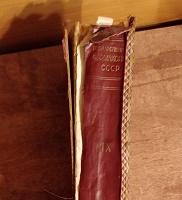 Отдается в дар Государственная фармакопея СССР