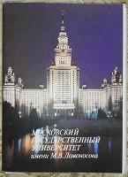 Отдается в дар Набор открыток МГУ