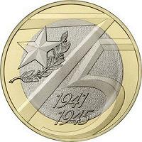 Отдается в дар 10 рублей 2020 года «75-летие Победы советского народа в Великой Отечественной войне 1941–1945 гг.»