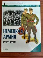Отдается в дар Книга «Немецкая Армия» (униформа, вооружение, организация).